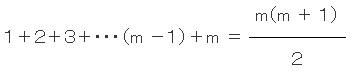 図形数 13 ガウスの公式