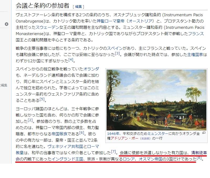 wiki ウェストファリア