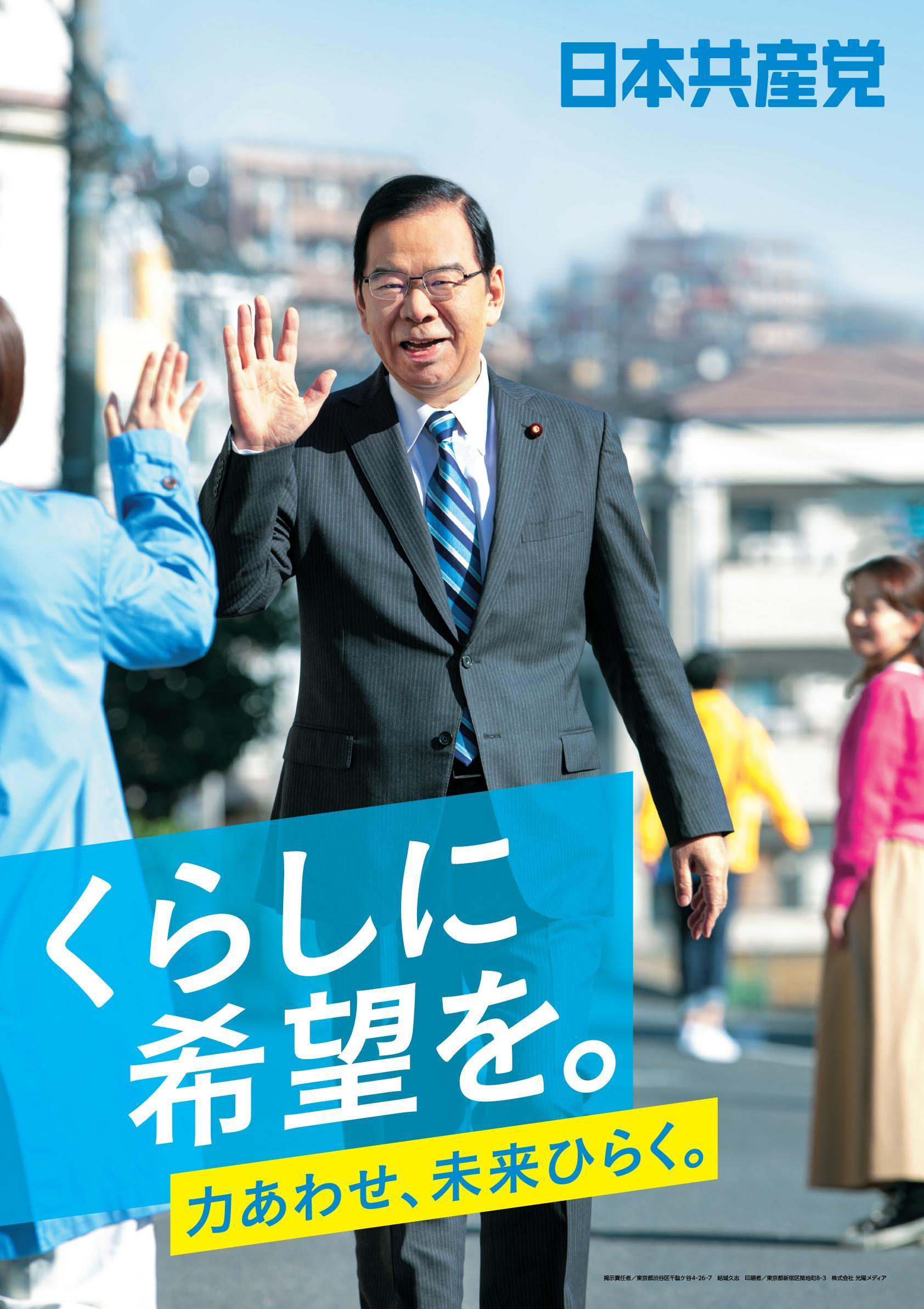「51年テーゼ」とブレない政党「日本共産党」