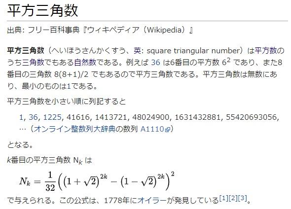 平方三角数 3253