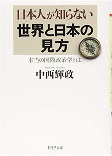 日本人が知らない世界と日本の見方 本当の国際政治学とは