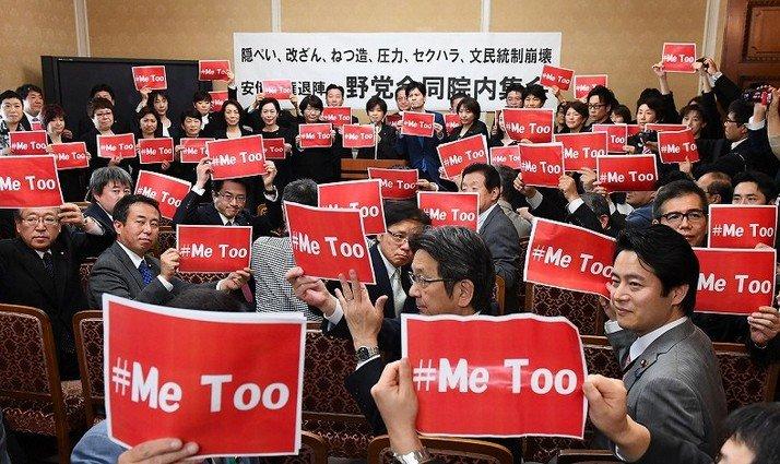 立憲民主党 Me Too 3