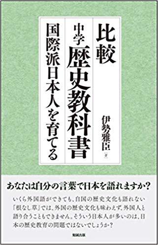 伊勢雅臣  比較中学歴史教科書 - 国際派日本人を育てる