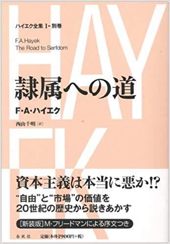 隷属への道 ハイエク全集 I-別巻