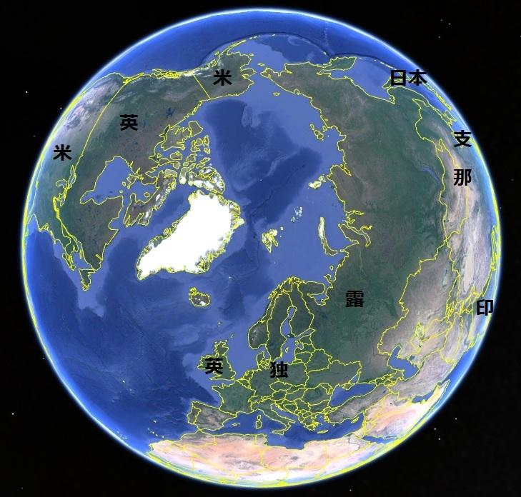 イギリス、ロシア、ドイツ 俯瞰