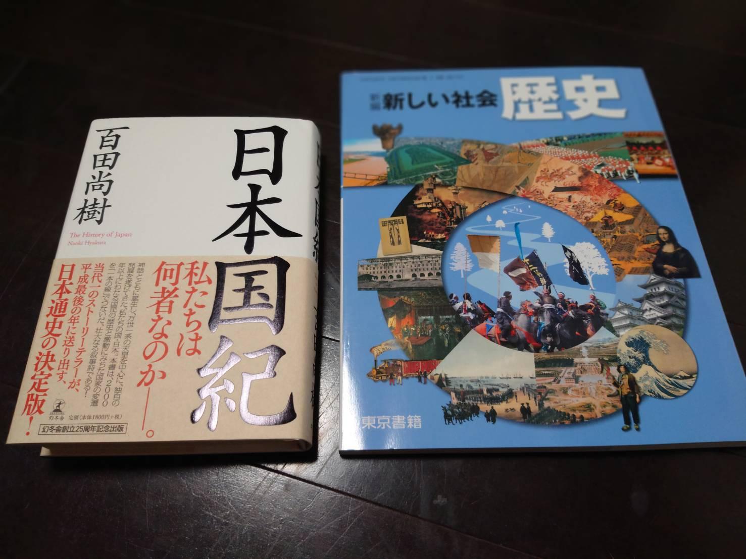 教科書 日本国紀