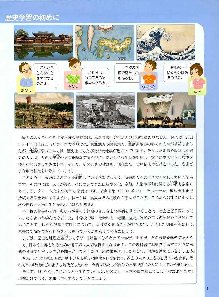 歴史学習の初めに 東京書籍 1