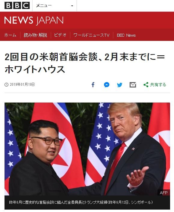 米朝首脳会談2回目