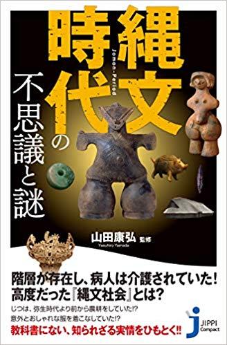 山田康弘  縄文時代の不思議と謎