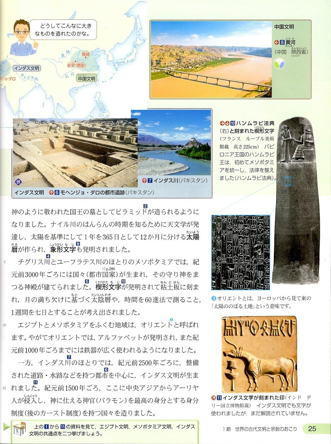 古代文明④ 東京書籍