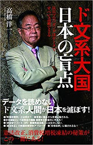 高橋洋一  ド文系大国日本の盲点 反日プロパガンダはデータですべて論破できる
