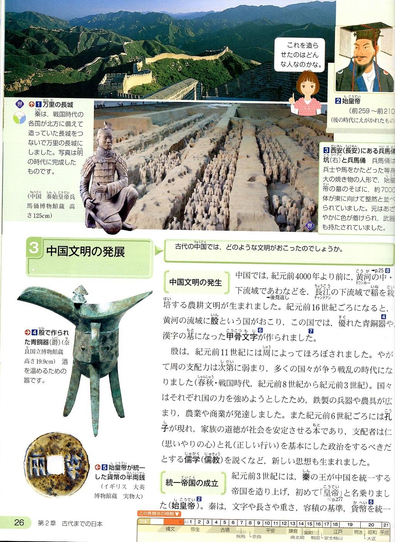 古代文明⑤ 東京書籍