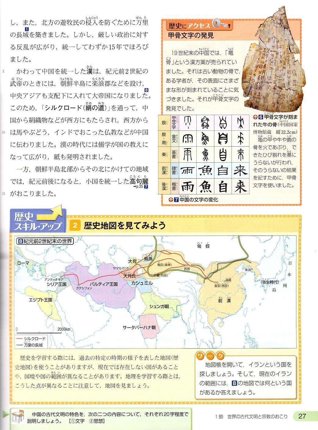 古代文明⑥ 東京書籍