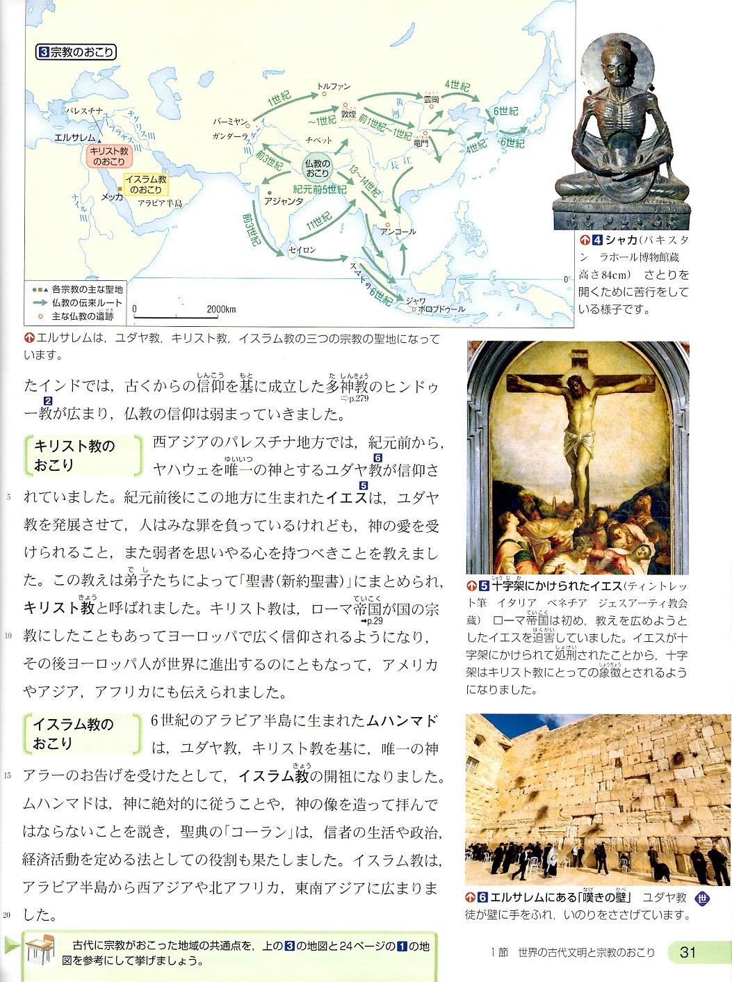 古代文明⑩ 東京書籍