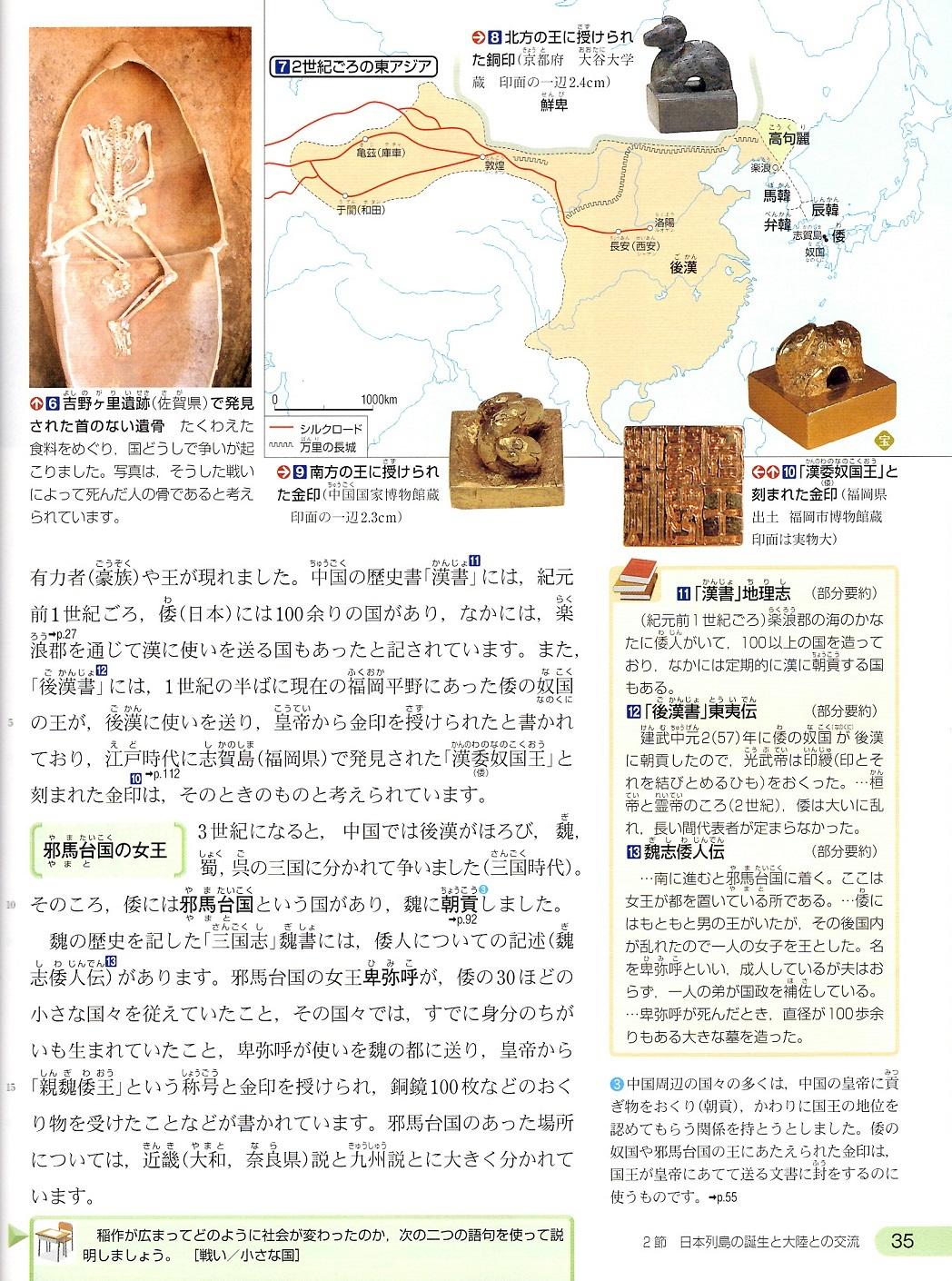 古代文明⑭ 東京書籍