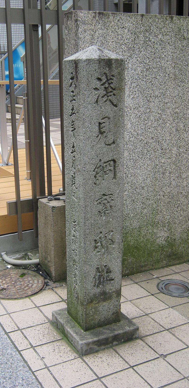 浅見絅斎(あさみけいさい)邸址、京都市中京区錦小路通高倉西入南側