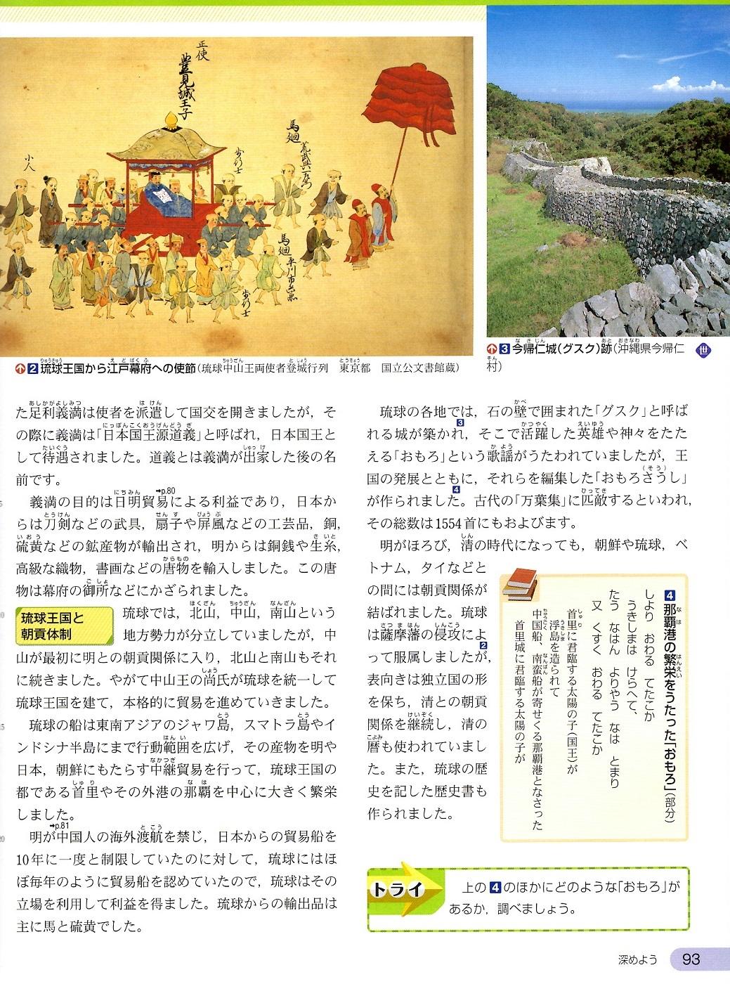 古代文明⑯ 東京書籍