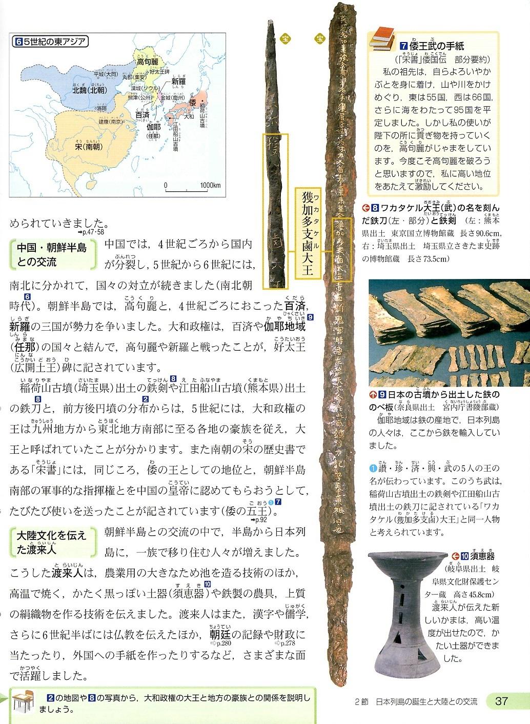 古代文明⑱ 東京書籍