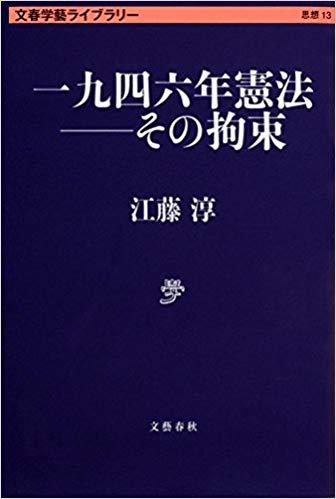 一九四六年憲法-その拘束