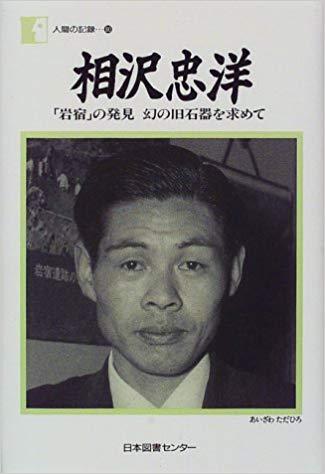 相沢忠洋―「岩宿」の発見 幻の旧石器をもとめて