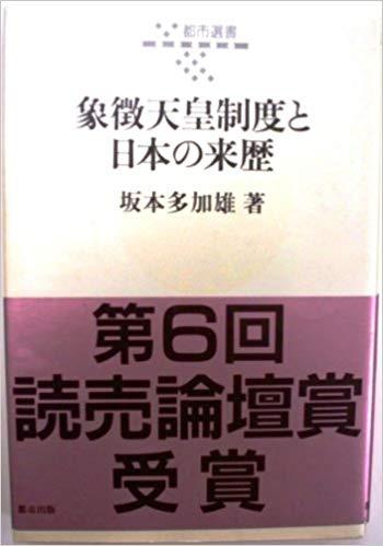 象徴天皇制度と日本の来歴