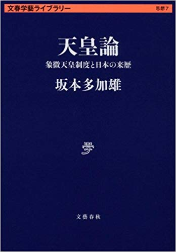 天皇論 象徴天皇制度と日本の来歴