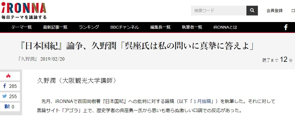 日本国紀 論争