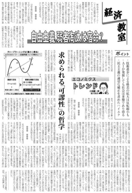 日本経済新聞2019年2月18日朝刊 経済教室