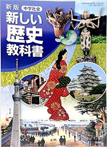 中学社会新しい歴史教科書