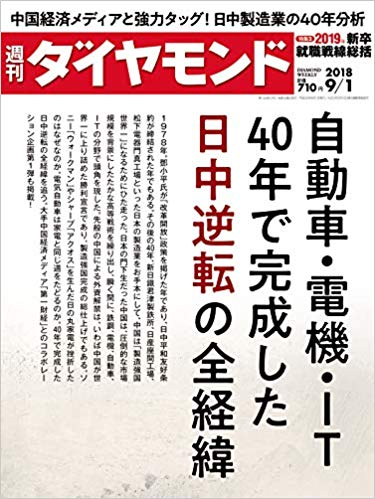 週刊ダイヤモンド 2018年 9月1日号