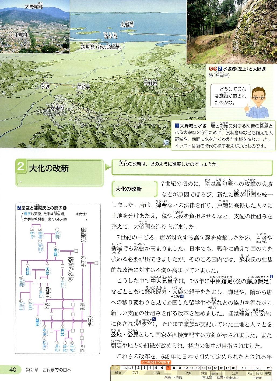 古代文明㉑ 東京書籍