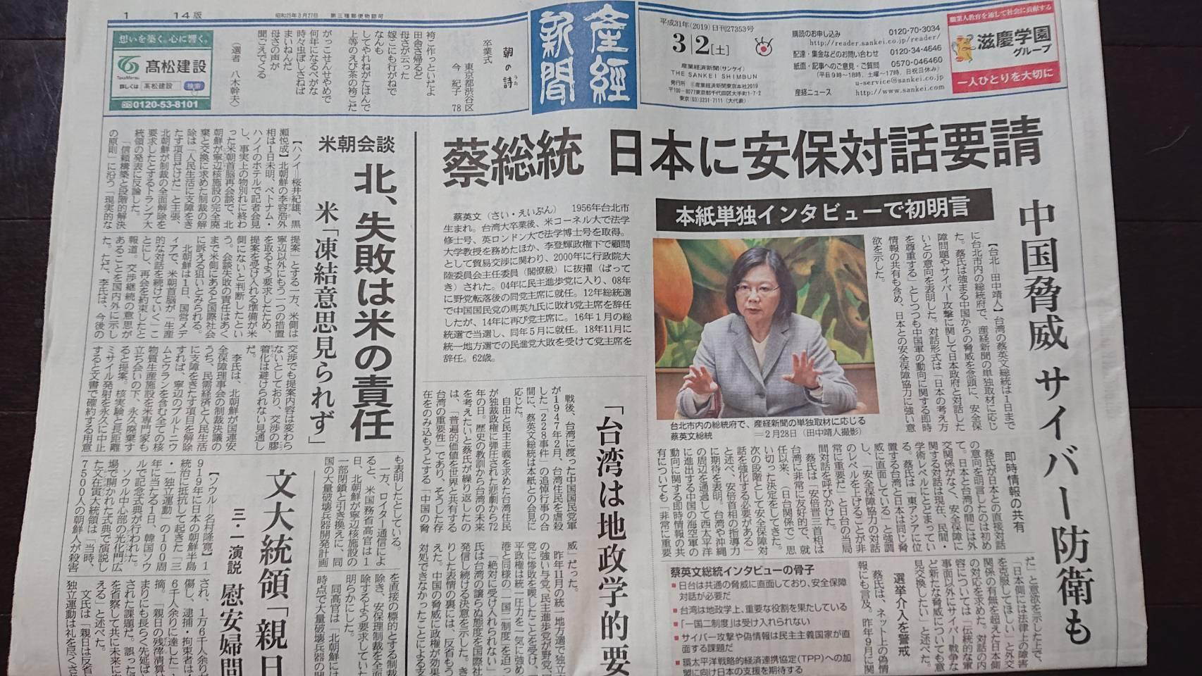 台湾は、日本と平和条約を結んだ独立国家です
