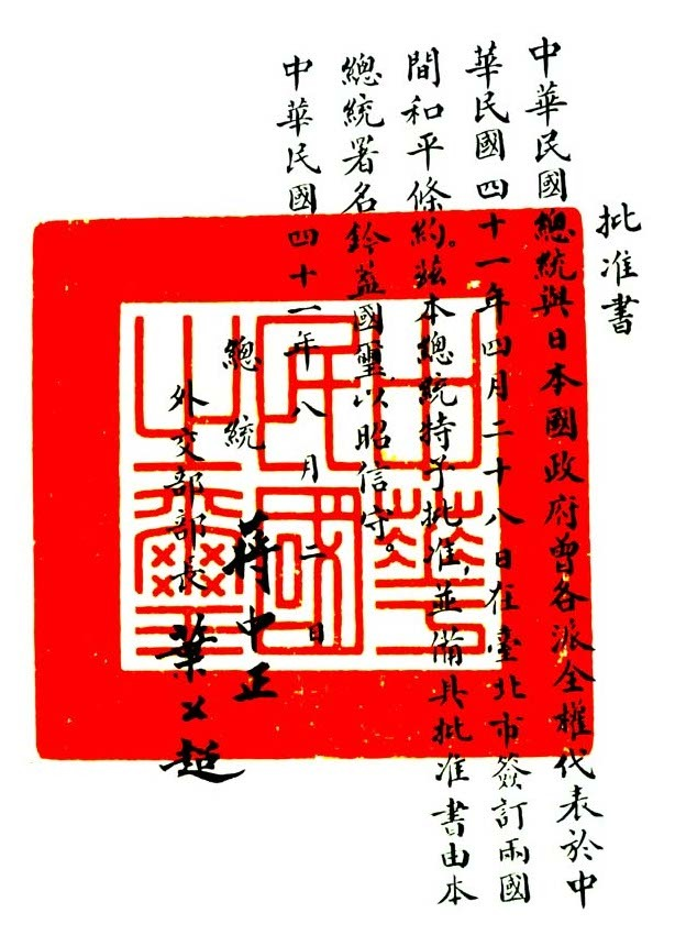 1952年8月2日付けの日華平和条約批准書