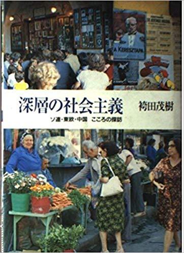 深層の社会主義―ソ連・東欧・中国こころの探訪