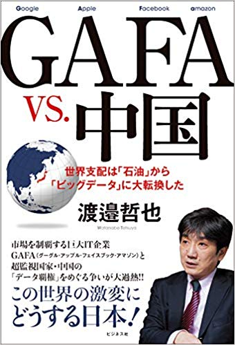 渡邉哲也  GAFA vs.中国 ―― 世界支配は「石油」から「ビッグデータ」に大転換した