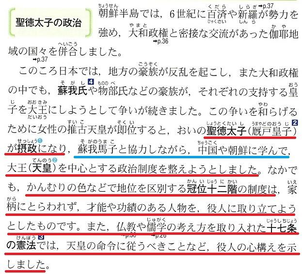 6世紀 朝鮮半島 教科書記述 2