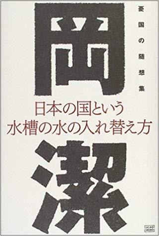 岡潔 日本の国という水槽の水の入れ替え方 ― 憂国の随想集
