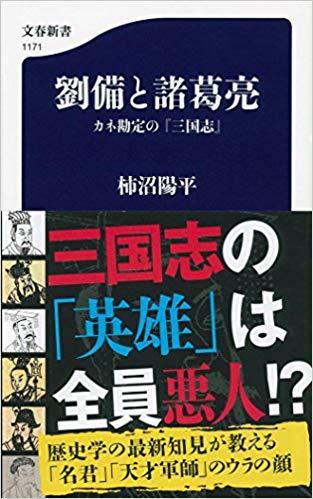 柿沼陽平  劉備と諸葛亮 カネ勘定の『三国志』