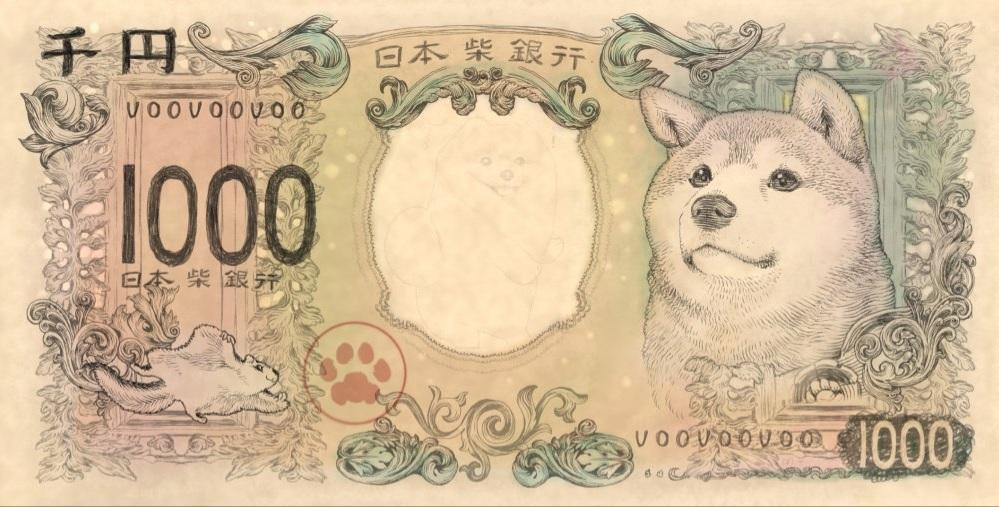 千円 柴犬