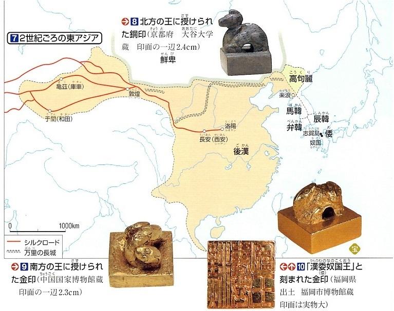古代文明⑭ 東京書籍 21