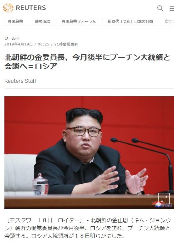 ロシア 北朝鮮 2
