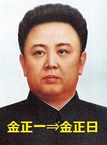 金正一(金正日) ユーリイ・イルセノヴィチ・キム