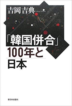「韓国併合」100年と日本