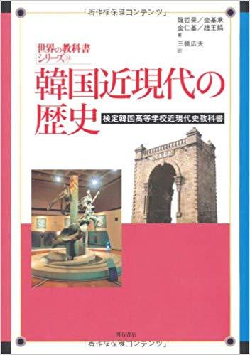 韓国近現代の歴史 (世界の教科書シリーズ)