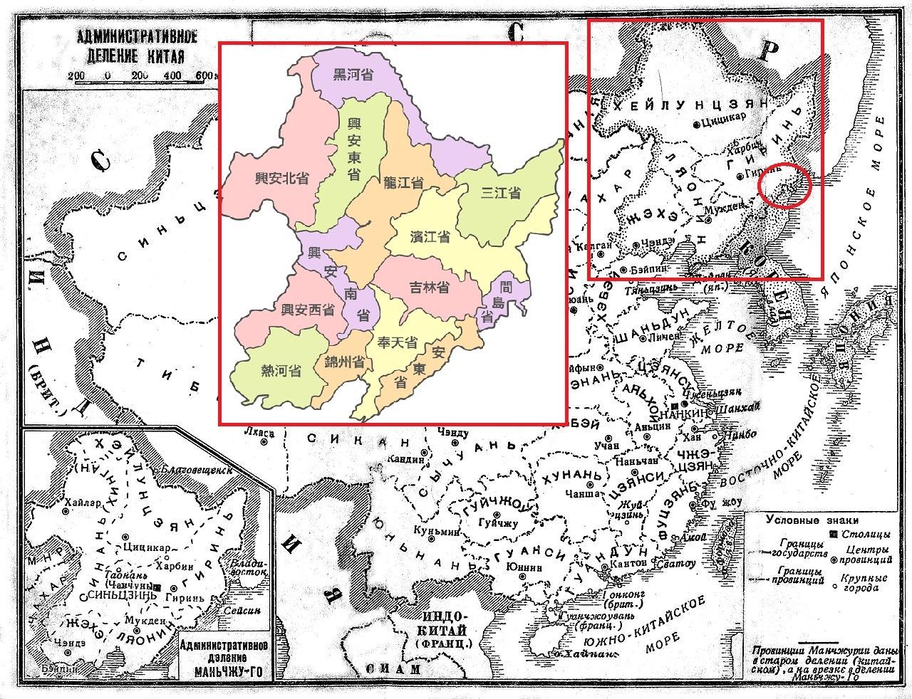 満洲国の地方行政区画