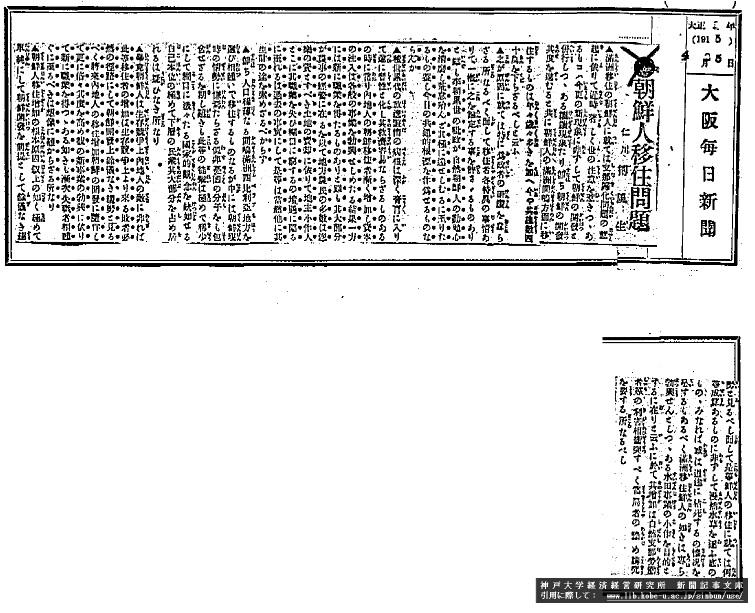 満洲人の故郷「満洲」で、「漢人」と「朝鮮人」がやったこと