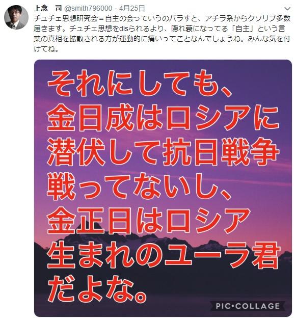 金日成 ニセモノ 4