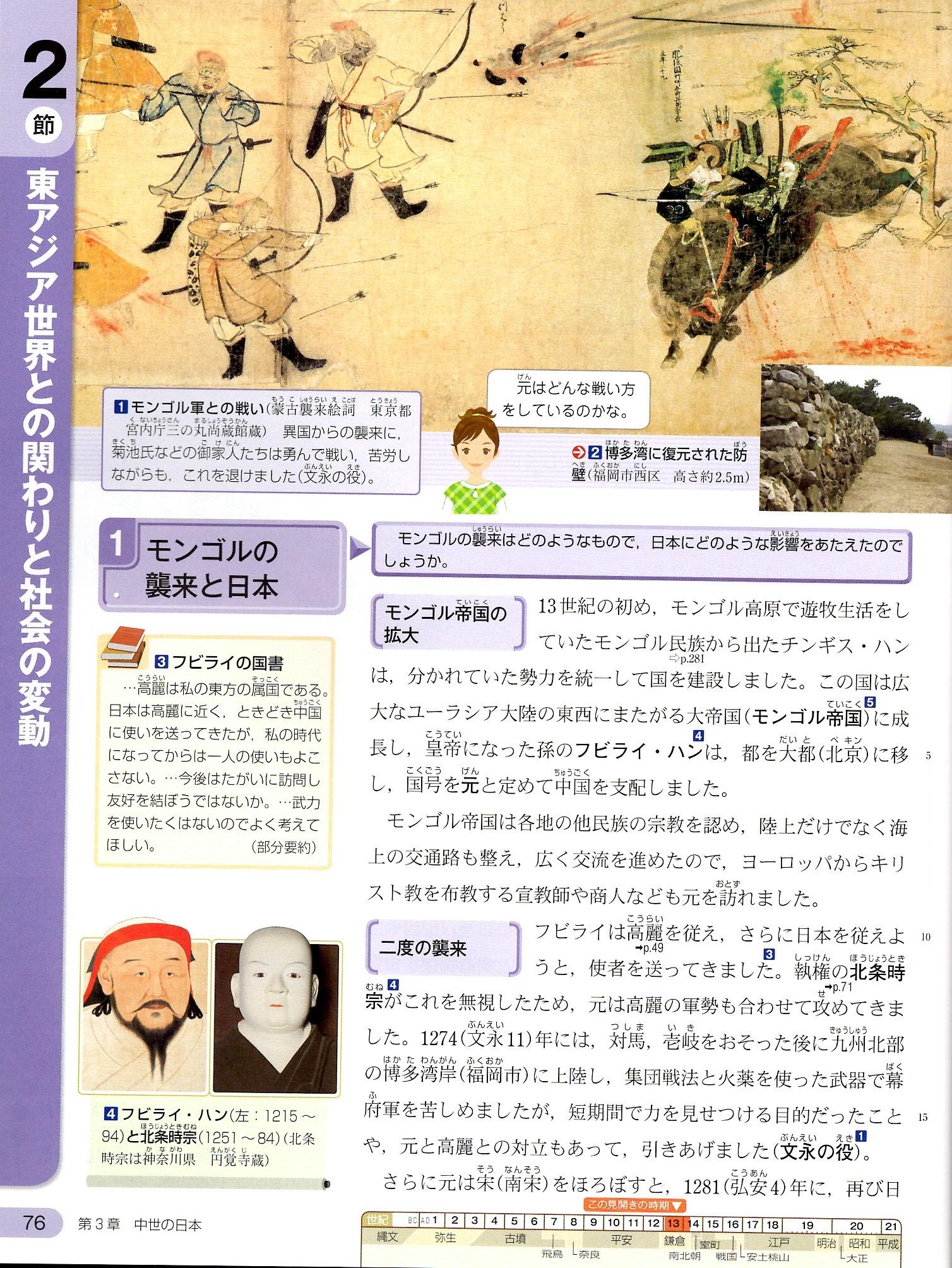 東京書籍 モンゴル 1