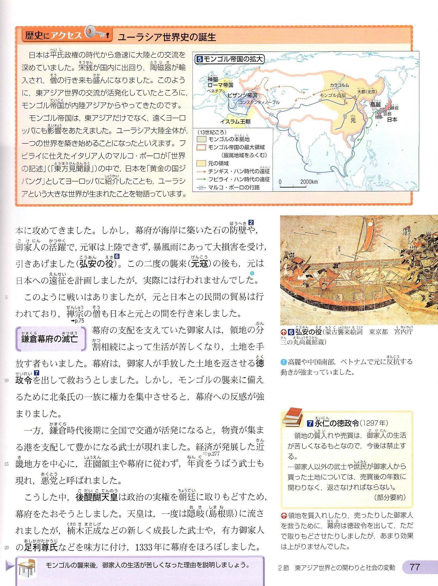 東京書籍 モンゴル 2
