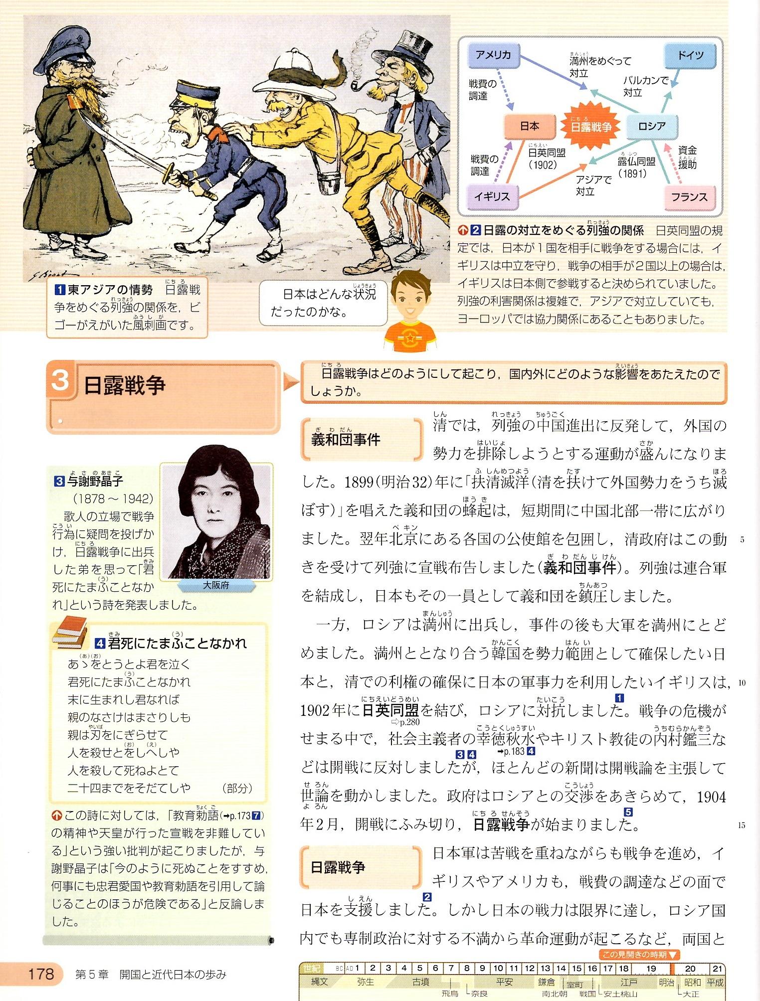 東京書籍 日露戦争 1
